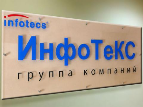 Под санкции США попала компания ИнфоТеКС и НПП Гамма
