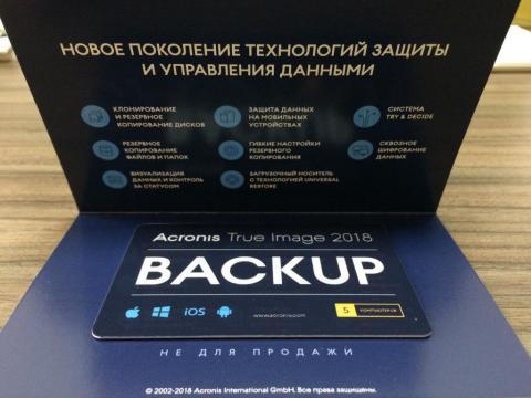 Искусственный интеллект Acronis защитит данные от вирусов-шифровальщиков