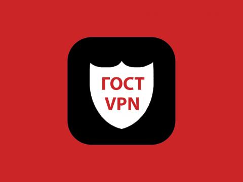 ГОСТ VPN: три примера, когда сервис лучше собственного проекта