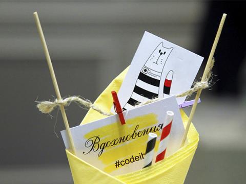 Эксперты обсудят метрики для ИБ на конференции Код ИБ в Минске
