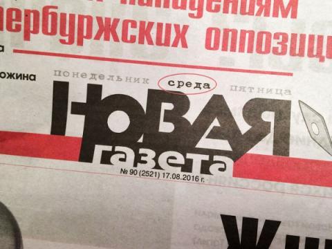Bad Rabbit добрался до Новой Газеты