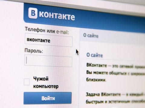 ВКонтакте за два года потратила около $150 тысяч на поиск уязвимостей