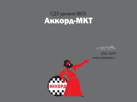 СХД Aerodisk Engine интегрированы с СЗИ «Аккорд» и готовы к аттестации