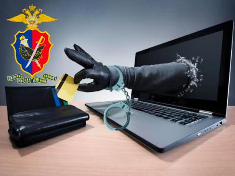 Московский угрозыск и Group-IB разоблачили изобретательных мошенников