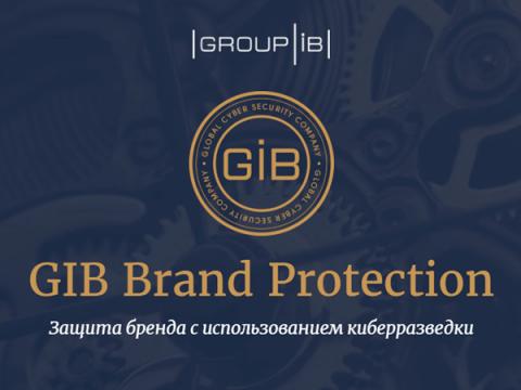 Group-IB открывает новое направление бизнеса – Brand Protection