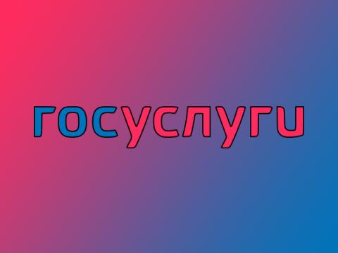 Попытки взлома аккаунтов россиян на Госуслугах участились