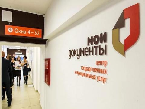 Роскомнадзор: Несоблюдение МФЦ закона о персональных данных не выявлено