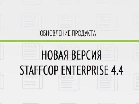 Новая версия StaffCop Enterprise может оптически распознавать текст