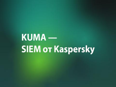 Kaspersky представил собственную SIEM KUMA и единую модульную платформу