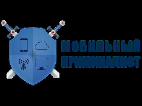 Мобильный Криминалист обзавелся уникальной функцией извлечения данных