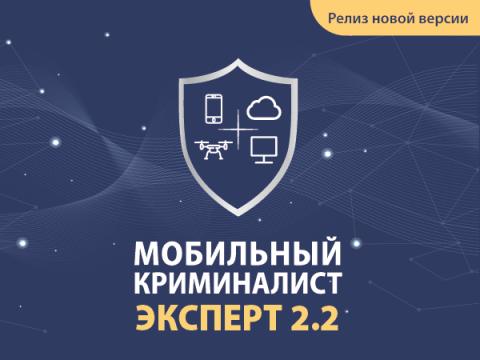 Новая версия Мобильного Криминалиста Эксперт улучшила работу с iOS