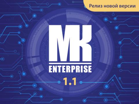 МК Enterprise 1.1 может дистанционно извлекать данные из рабочих станций