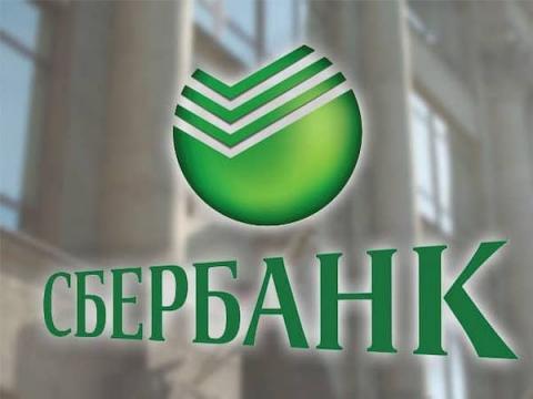 Сбербанк вычислил виновного в утечке, а также сообщил о ней Еврокомиссии