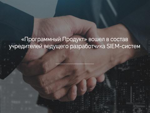 ГК Программный Продукт вошла в состав учредителей компании RuSIEM
