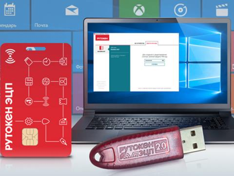 Рутокен Логон заменит пароли на входе в Windows на 2FA