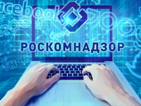 Суд отклонил иск первой подавшей в суд на Роскомнадзор компании