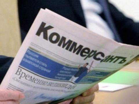 Сайт ИД Коммерсант атаковали киберпреступники