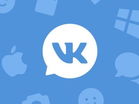 ВКонтакте отказалась предоставлять НБКИ доступ к профилям пользователей