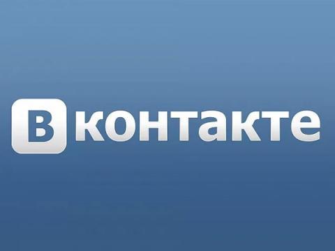 ВКонтакте не торопится устранять брешь, раскрывающую персональные данные