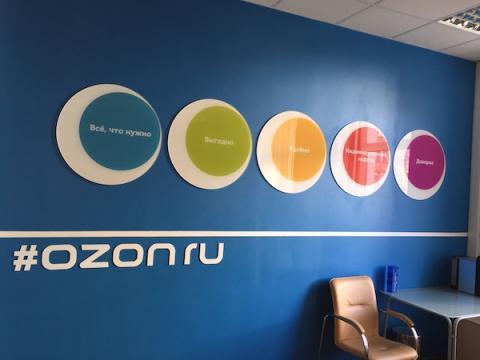 Роскомнадзору предлагают заблокировать сайт Ozon.ru