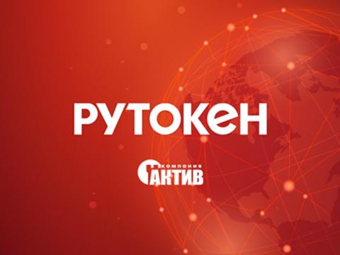 Обзор решений Рутокен для электронной подписи и двухфакторной аутентификации