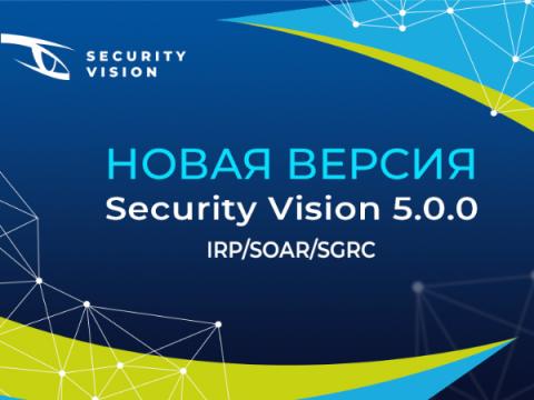 Вышла новая версия платформы Security Vision со множеством новых функций