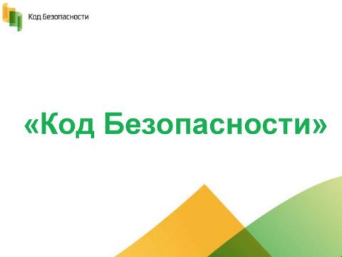 ПАК Соболь версии 4 получил сертификат соответствия ФСТЭК