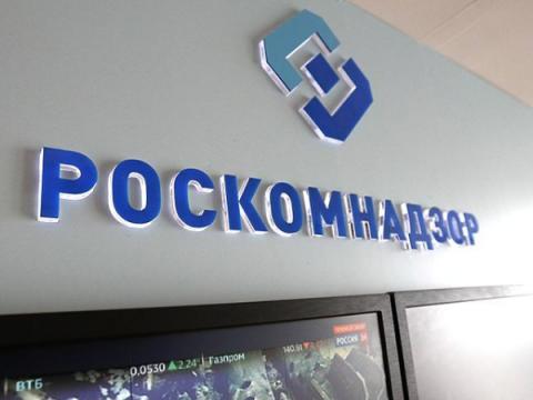 Роскомнадзор сможет определять правила маршрутизации российского трафика