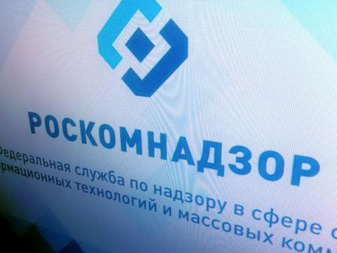 Роскомнадзор теперь дает сутки на удаление запрещенного контента