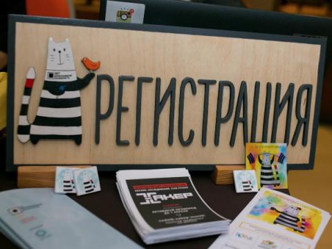 На Код ИБ в Новосибирске обсудят внутренние угрозы