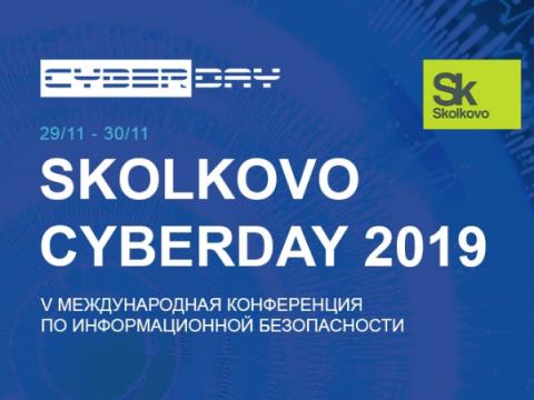 Защиту от киберугроз обсудят на Skolkovo CyberDay