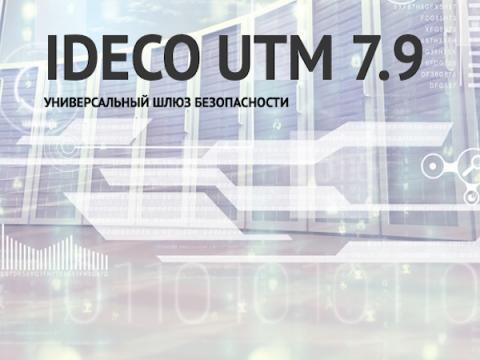 Новая версия Ideco UTM 7.9.9 легко подключит удаленных пользователей