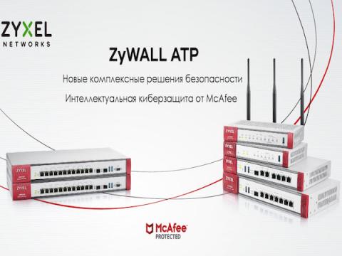 Zyxel и McAfee защитят средний и малый бизнес от неизвестных киберугроз