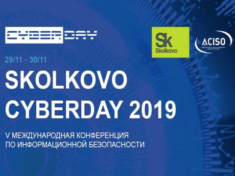 Победитель Skolkovo Cybersecurity Сhallenge сможет выиграть 3 млн рублей