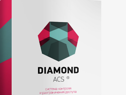 Новая версия СКРД Diamond ACS интегрирована с СДЗ семейства Аккорд