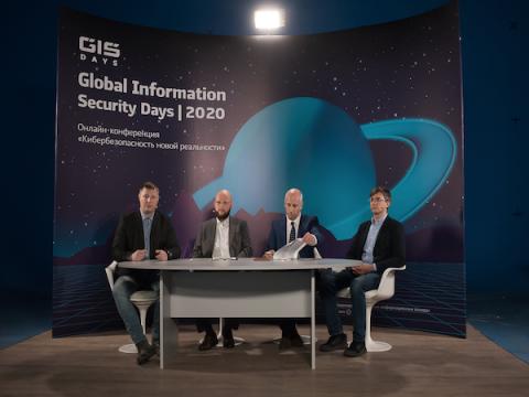 На GIS DAYS 2020 обсудили влияние массовой удалённой работы на ИТ и ИБ