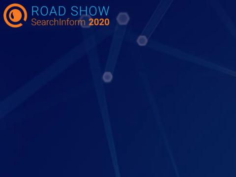 На Road Show SearchInform рассказали о современном подходе к ИБ