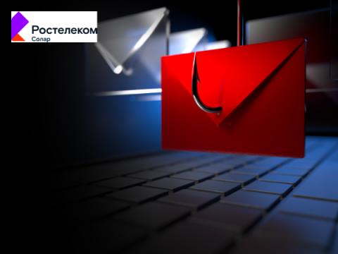Ростелеком-Солар получил право инициировать блокировку фишинговых ресурсов
