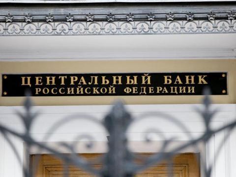 ЦБ собирается обязать банки проверять безопасность их приложений