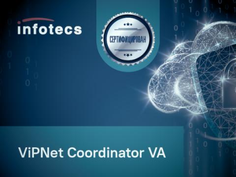 Шлюз безопасности ViPNet Coordinator VA получил сертификат ФСБ России