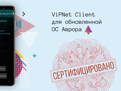 ФСБ России сертифицировала ViPNet Client для ОС Аврора