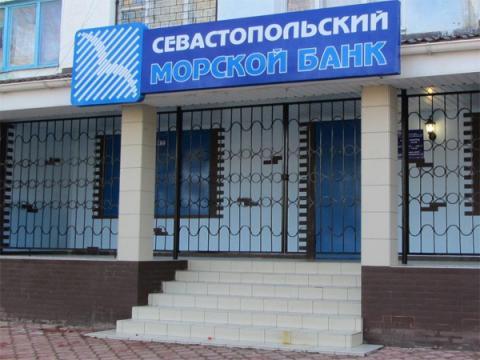 Жертвой SWIFT-атаки также стал Севастопольский морской банк