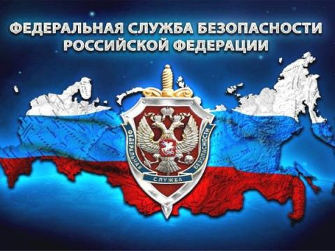 Обмен данными об атаках с иностранными организациями регламентирован ФСБ