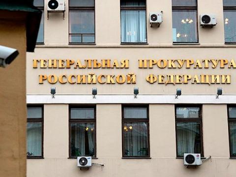 Генпрокуратуре поручили блокировать сайты нежелательных организаций