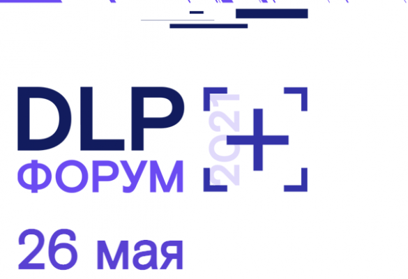 На Форуме DLP+ поговорят об этике и безопасности