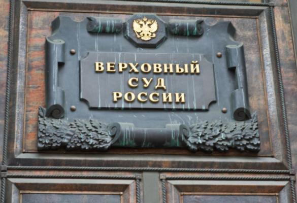 Верховный суд: ФСБ не нарушает Конституцию в требованиях к Telegram