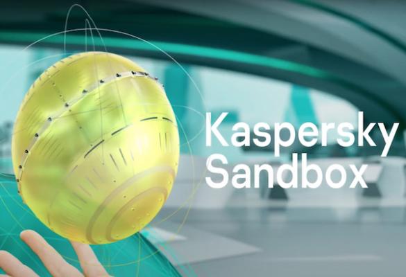 Kaspersky Sandbox получила сертификат ФСТЭК России