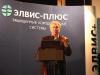 Solar Security и ЭЛВИС-ПЛЮС объявляют о начале сотрудничества