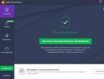 Обзор Avast Free Antivirus 2018