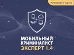 Мобильный Криминалист Эксперт 1.4 поддерживает смартфоны Huawei